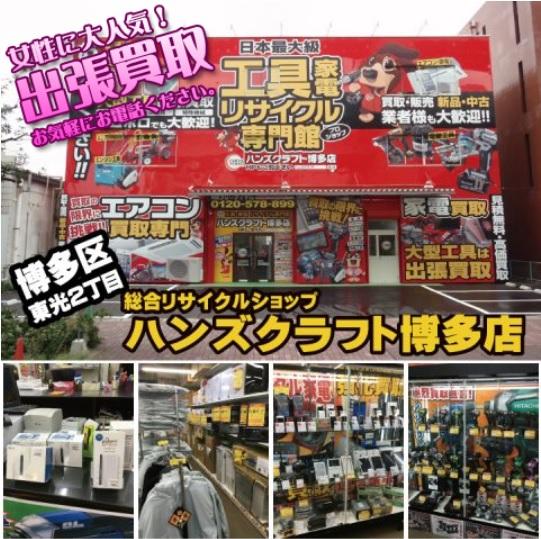 福岡の家電・家具・電動工具の買取はリサイクルショップ・ハンズクラフト博多店へ