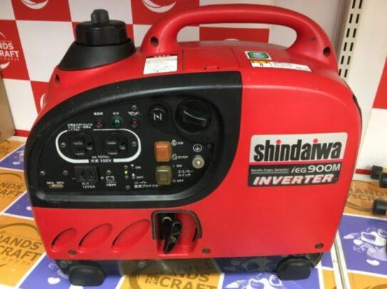 シンダイワ インバーター発電機(IEG900M)の中古品をお買取りさせて頂きました!【ハンズクラフト福岡インター店】