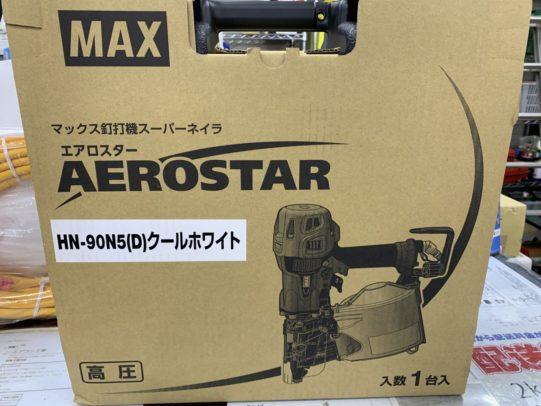 マックス 釘打機 HN-90N5(D) 限定色お買取りしました 【ハンズクラフト下関店】