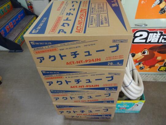 アクトチューブ ペアコイル 2分4分6箱 お買取りしました!!【ハンズクラフト博多】