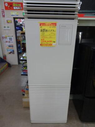 東芝 床置型エアコンをお買取りしました!!【ハンズクラフト博多店】