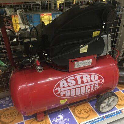 アストロプロダクツ AP040777 常圧コンプレッサー 中古 お買取りしました!【ハンズクラフト福岡インター店】