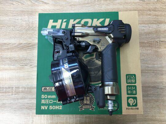 ハイコーキ NV50H2 高圧ロール釘打機 お買取りしました!! 【ハンズクラフト福岡インター店】