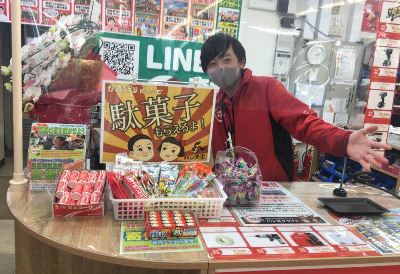 お買取り成約で懐かしの駄菓子もらえるよ!!!【ハンズクラフト福岡インター店】