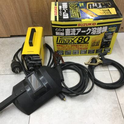スター電器 スズキッド インバーターアーク溶接機 Imax80 お買取りしました!【ハンズクラフト福岡インター店】