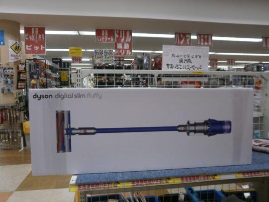 【ハンズクラフト八幡西店】ダイソン Digital Slim Fluffy SV18FF 未使用品お買取りしました! コードレスクリーナー 掃除機