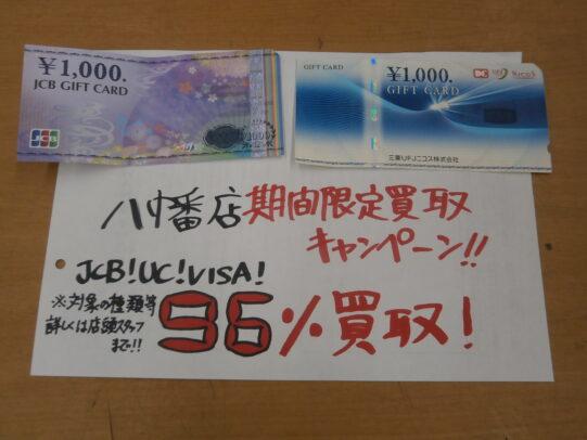 ハンズクラフト八幡西店限定!商品券買取キャンペーン!