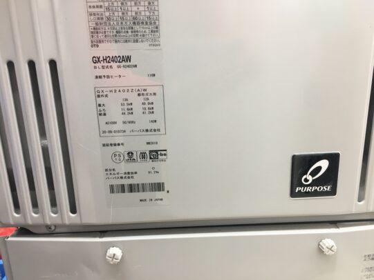 パーパス ふろ給湯器 GX-H2402AW 都市ガス用 屋外壁掛型 2020年製 中古【ハンズクラフト福岡インター店】