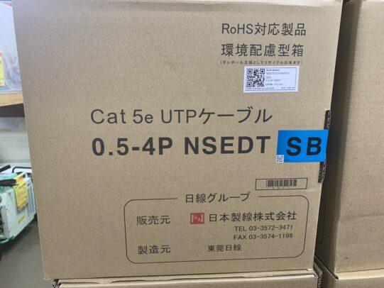 日本電線 LANケーブル NSEDT 0.5mm-4P 水【ハンズクラフト博多店】