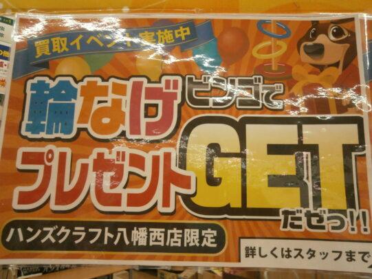 大好評企画再び!ハンズクラフト八幡西店にて輪投げでビンゴ!