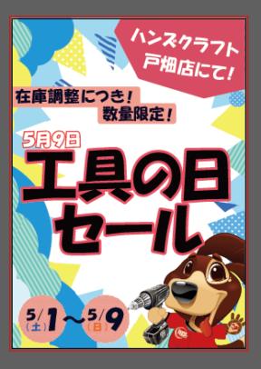 緊急告知!【ハンズクラフト戸畑店】工具の日(5/9)までのセール実施!