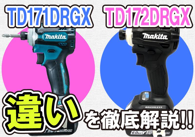 TD172DRGXとTD171DRGXの違いについて徹底解説