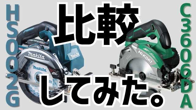 充電式丸ノコ HS002G(マキタ)とC3606DA(HiKOKI)の違いを比較してみた