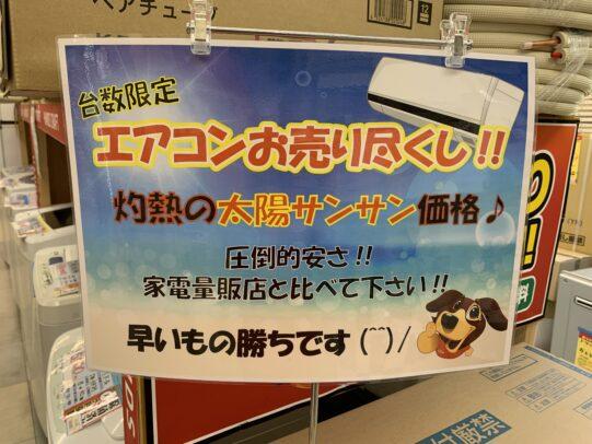 エアコン買い替えませんか!!!【ハンズクラフト福岡インター店】