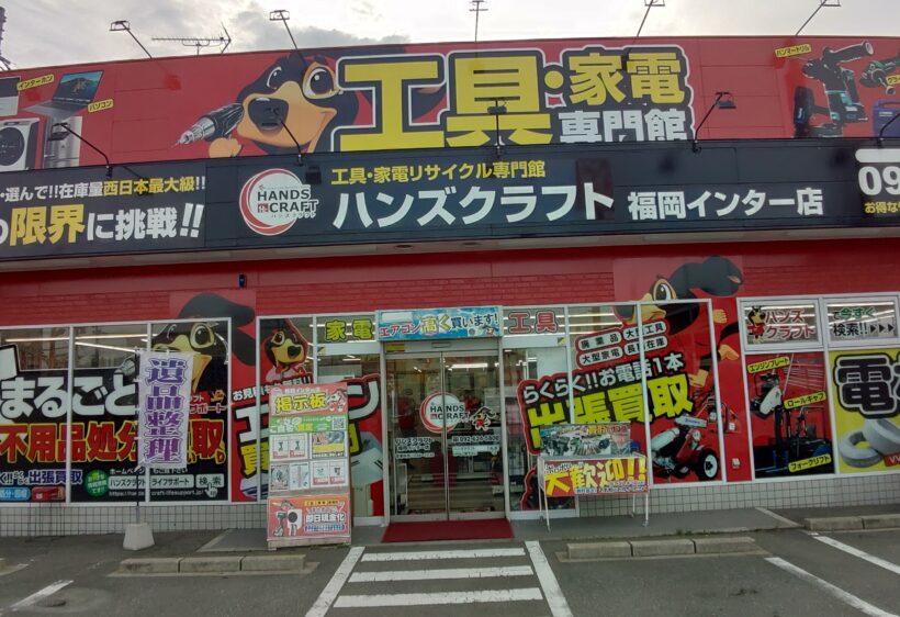 ハンズクラフト福岡インター店を1.1倍楽しむ方法!