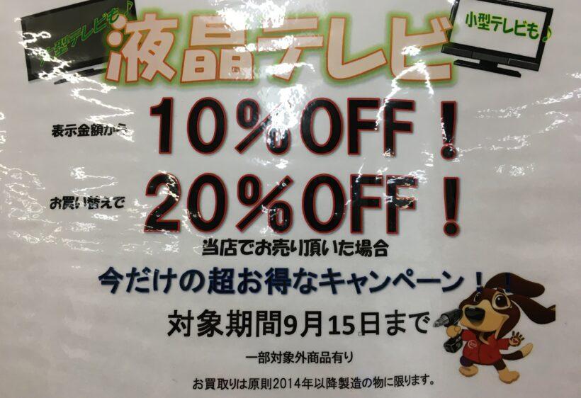 ★夏のイベント★液晶テレビ割引SALE(^^)/ ハンズクラフト博多店で開催!!